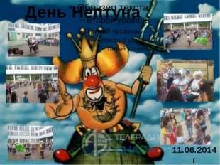 День Нептуна 11.06.2014 г