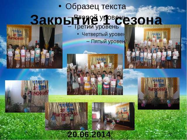 Закрытие 1 сезона 20.06.2014 г.