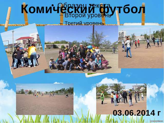 Комический футбол 03.06.2014 г