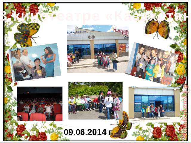 В кинотеатре «Казахстан» 09.06.2014 г