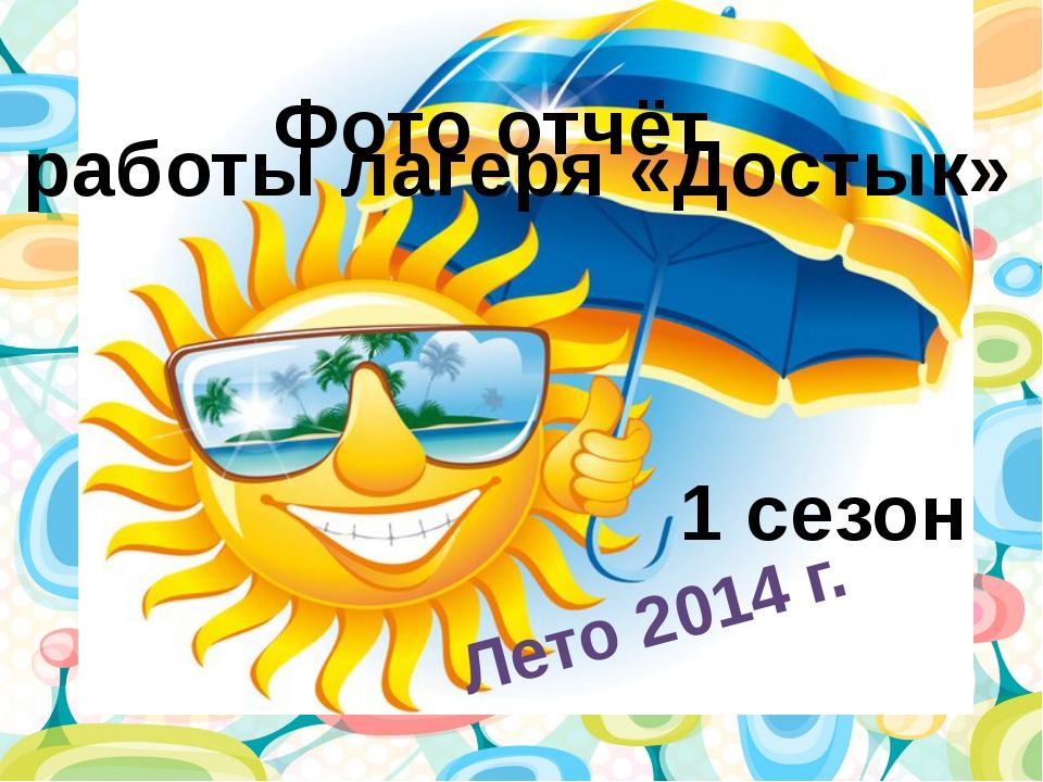 Фото отчёт работы лагеря «Достык» 1 сезон Лето 2014 г.