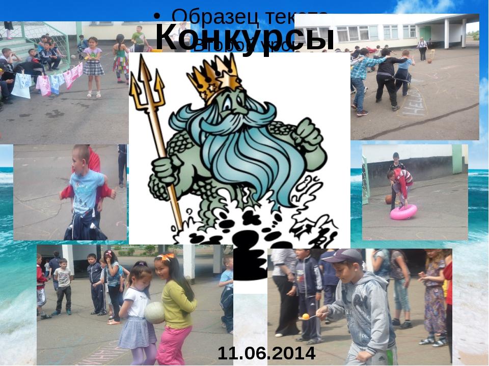 Конкурсы 11.06.2014 г