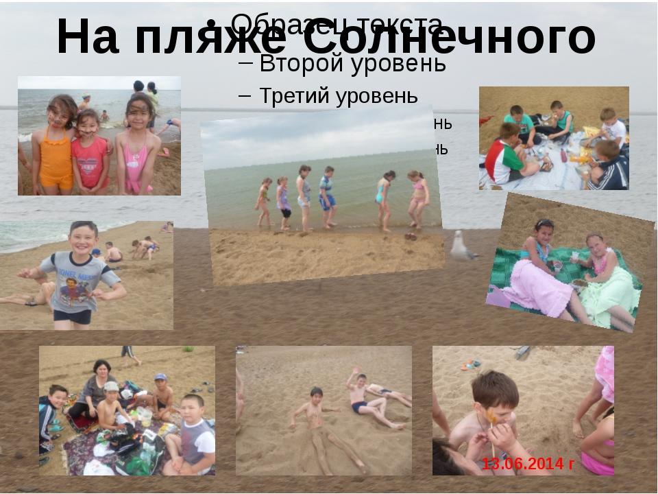 На пляже Солнечного 13.06.2014 г