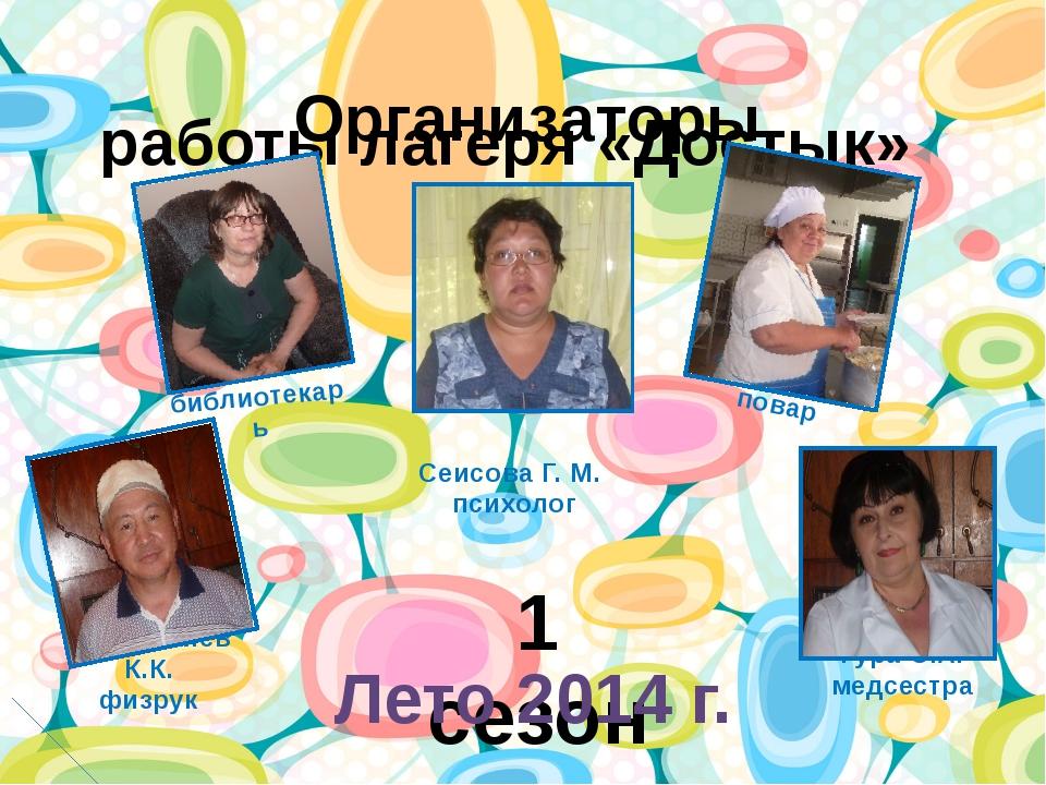 Организаторы работы лагеря «Достык» 1 сезон Лето 2014 г. Сеисова Г. М. психо...
