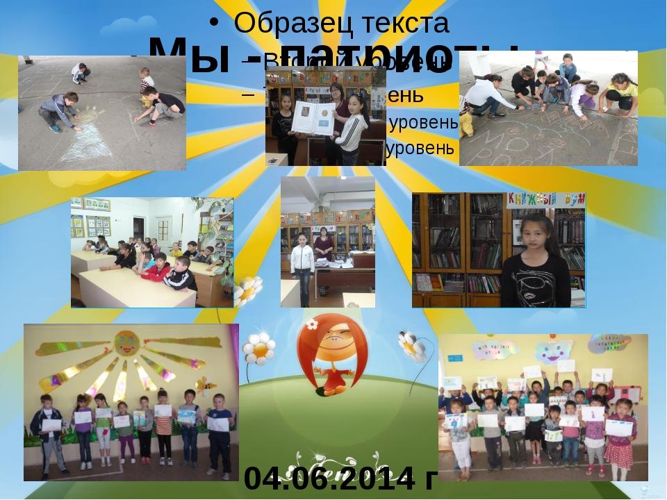 04.06.2014 г Мы - патриоты