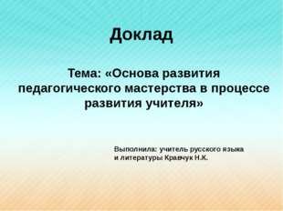 Доклад Тема: «Основа развития педагогического мастерства в процессе развития