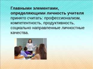 Главными элементами, определяющими личность учителя принято считать: професси
