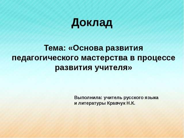 Доклад Тема: «Основа развития педагогического мастерства в процессе развития...