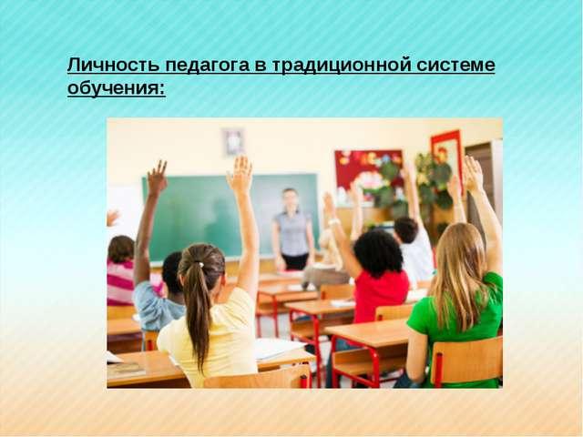 Личность педагога в традиционной системе обучения: