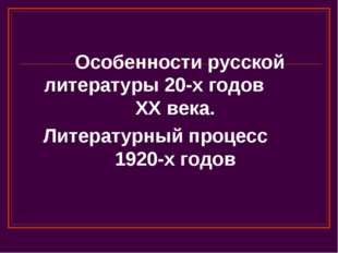 Особенности русской литературы 20-х годов XX века. Литературный процесс 1920