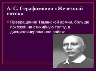 А. С. Серафимович «Железный поток» Превращение Таманской армии, больше похоже