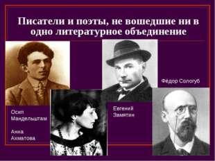 Писатели и поэты, не вошедшие ни в одно литературное объединение Осип Мандел
