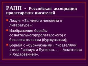 РАПП - Российская ассоциация пролетарских писателей Лозунг «За живого человек