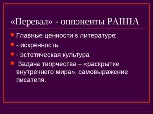 «Перевал» - оппоненты РАППА Главные ценности в литературе: - искренность - эс
