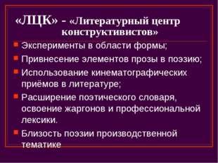 «ЛЦК» - «Литературный центр конструктивистов» Эксперименты в области формы; П