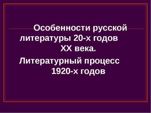 Особенности русской литературы 20-х годов XX века. Литературный процесс 1920...