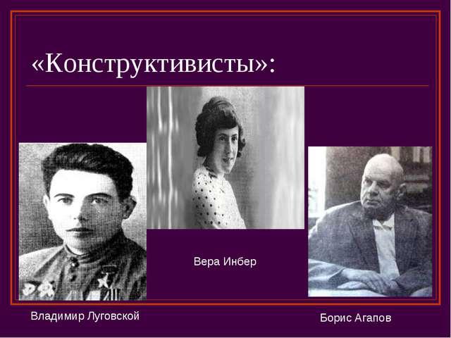 «Конструктивисты»: Владимир Луговской Вера Инбер Борис Агапов