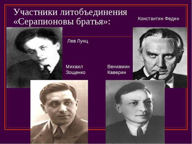 Участники литобъединения «Серапионовы братья»: Лев Лунц Константин Федин Миха...