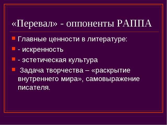 «Перевал» - оппоненты РАППА Главные ценности в литературе: - искренность - эс...