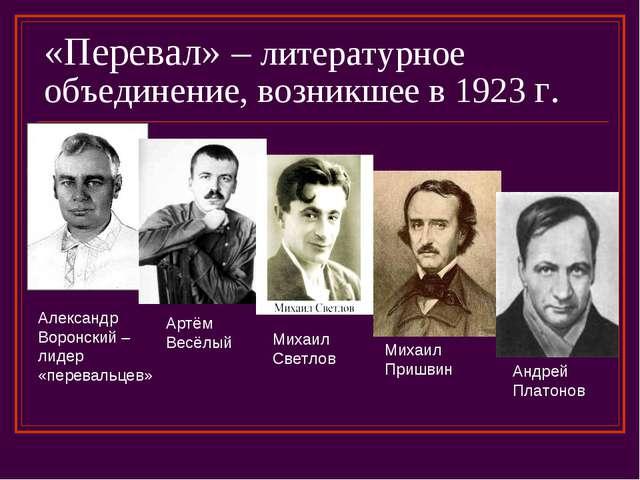 «Перевал» – литературное объединение, возникшее в 1923 г. Александр Воронский...