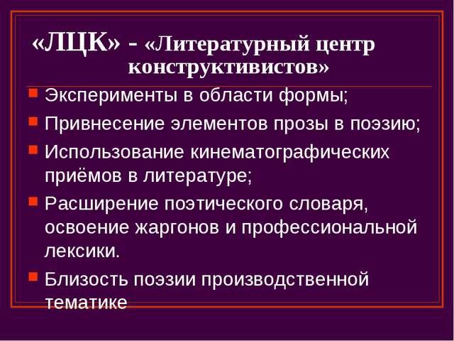 «ЛЦК» - «Литературный центр конструктивистов» Эксперименты в области формы; П...