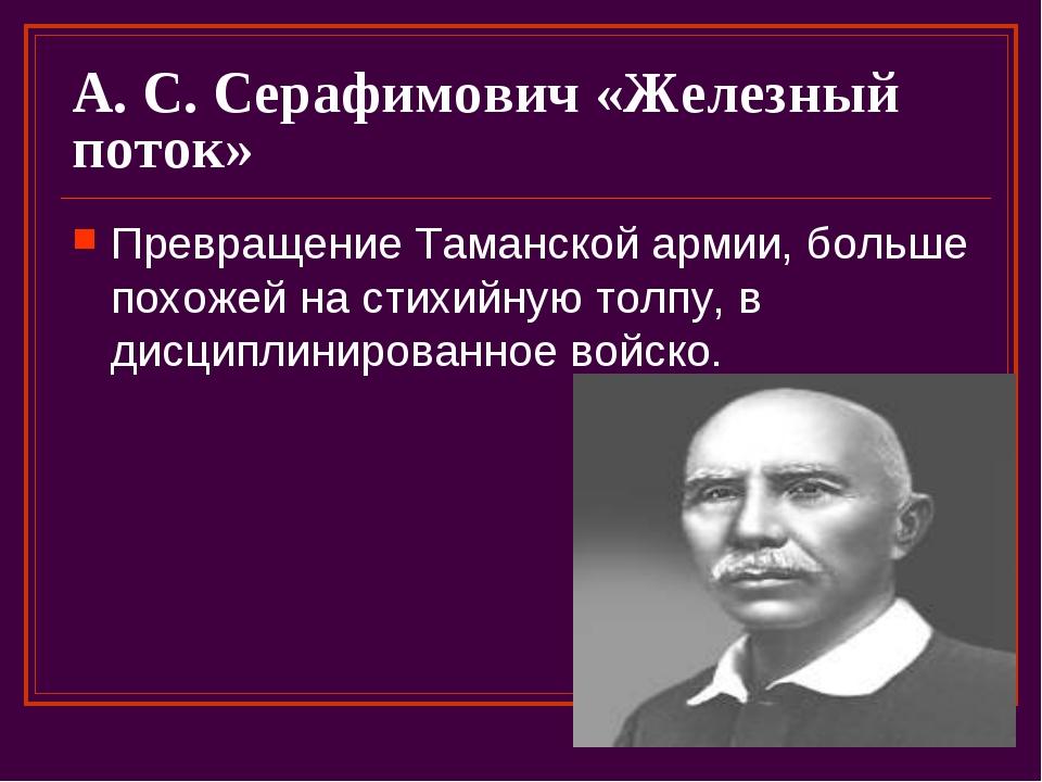 А. С. Серафимович «Железный поток» Превращение Таманской армии, больше похоже...
