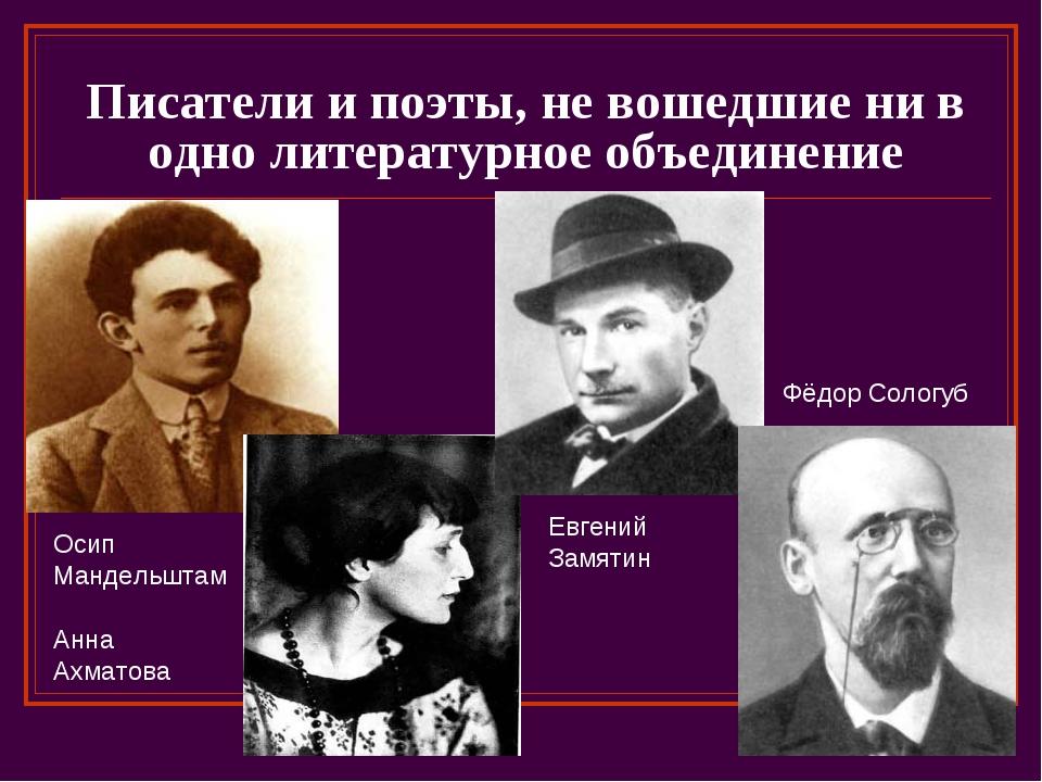 Писатели и поэты, не вошедшие ни в одно литературное объединение Осип Мандел...