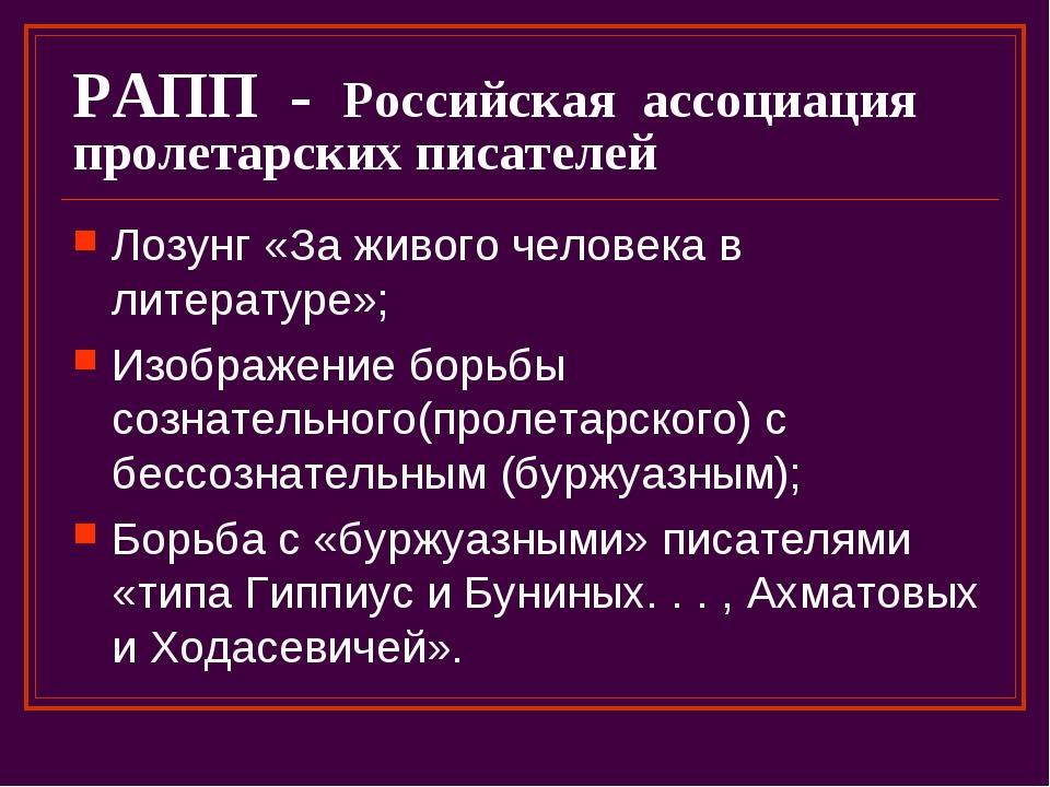 РАПП - Российская ассоциация пролетарских писателей Лозунг «За живого человек...
