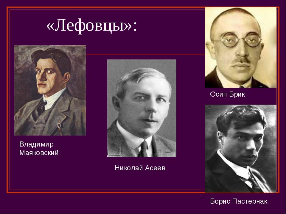 «Лефовцы»: Владимир Маяковский Николай Асеев Осип Брик Борис Пастернак