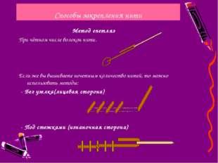 Способы закрепления нити Метод «петля» При чётном числе волокон нити. Если же
