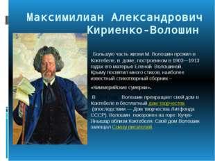 Максимилиан Александрович Кириенко-Волошин Большую часть жизни М. Волошин пр