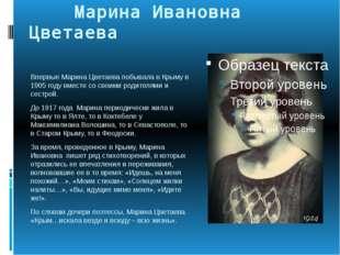 Марина Ивановна Цветаева Впервые Марина Цветаева побывала в Крыму в 1905 год