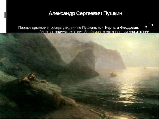 Александр Сергеевич Пушкин Первые крымские города, увиденные Пушкиным, - Кер...
