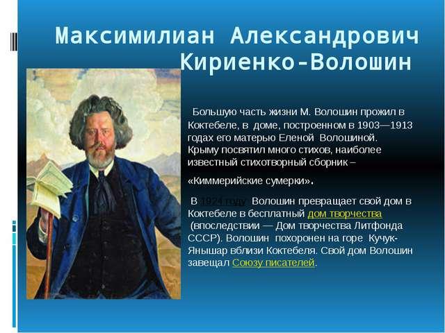 Максимилиан Александрович Кириенко-Волошин Большую часть жизни М. Волошин пр...