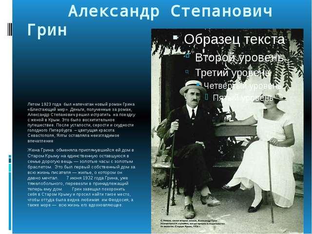 Александр Степанович Грин Летом 1923 года был напечатан новый роман Грина «Б...