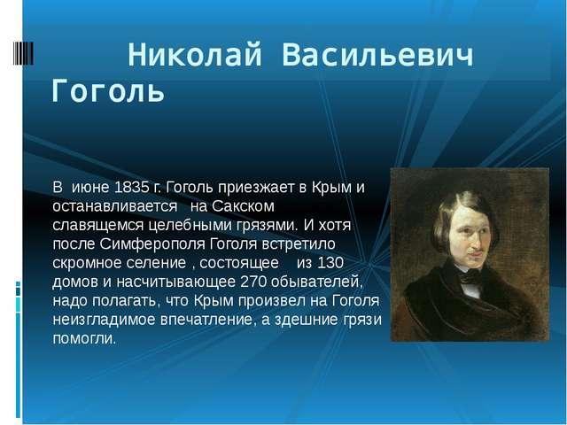 В июне 1835 г. Гоголь приезжает в Крым и останавливается на Сакском курорте,...