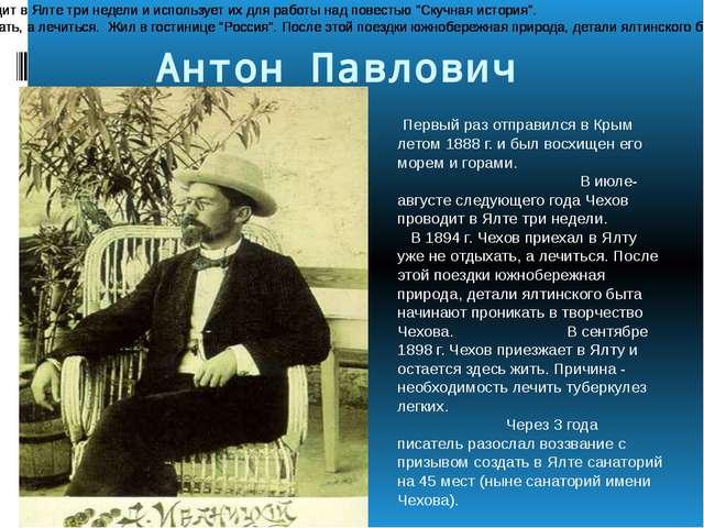 Антон Павлович Чехов Первый раз отправился в Крым летом 1888 г. и был восхищ...