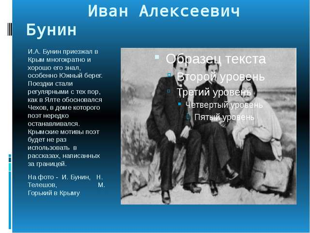 Иван Алексеевич Бунин И.А. Бунин приезжал в Крым многократно и хорошо его зн...