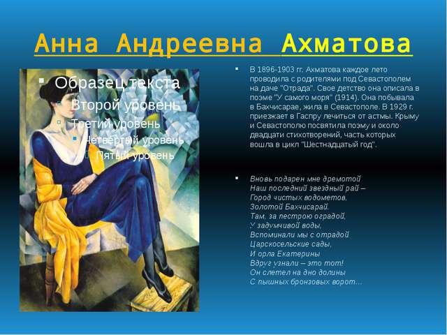 Анна Андреевна Ахматова В 1896-1903 гг. Ахматова каждое лето проводила с роди...