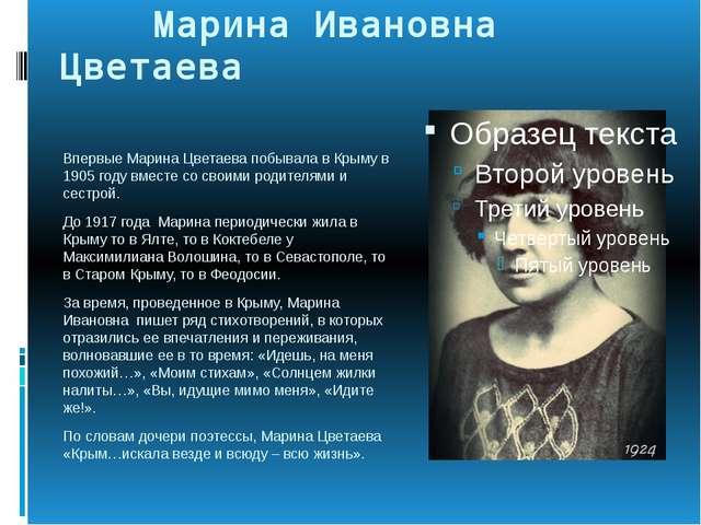 Марина Ивановна Цветаева Впервые Марина Цветаева побывала в Крыму в 1905 год...