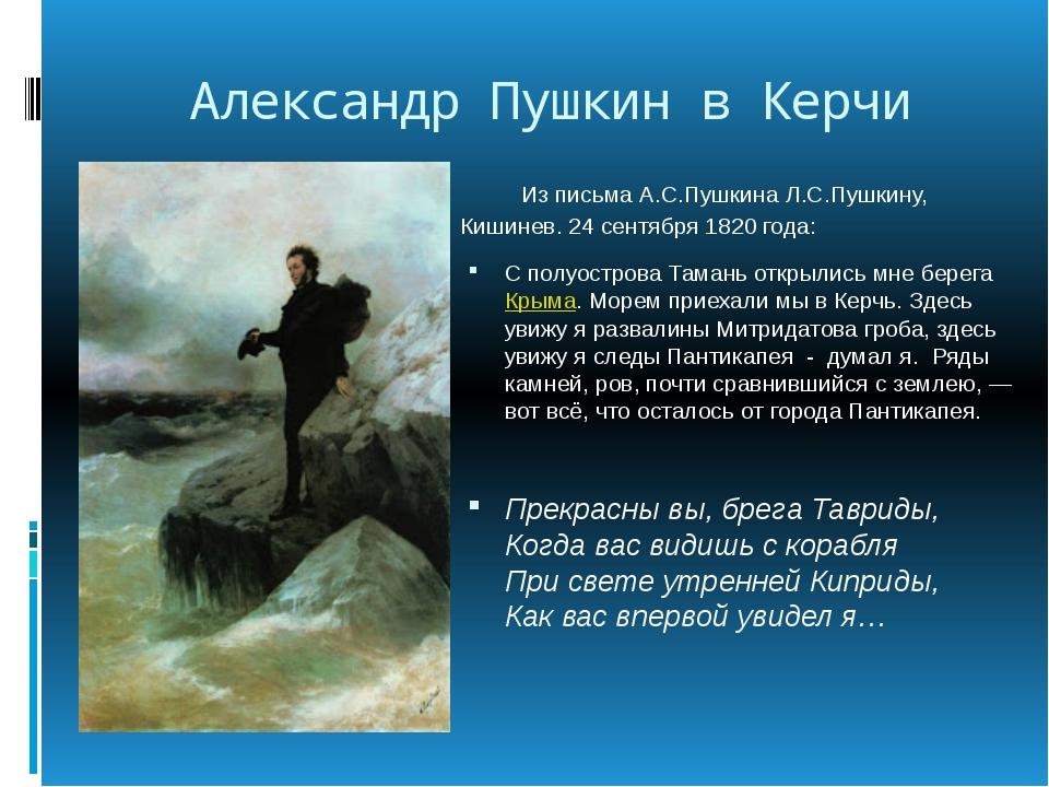 Александр Пушкин в Керчи Из письма А.С.Пушкина Л.С.Пушкину, Кишинев. 24 сентя...