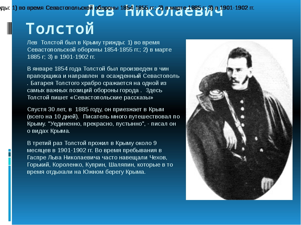 Лев Николаевич Толстой Лев Толстой был в Крыму трижды: 1) во время Севастопо...