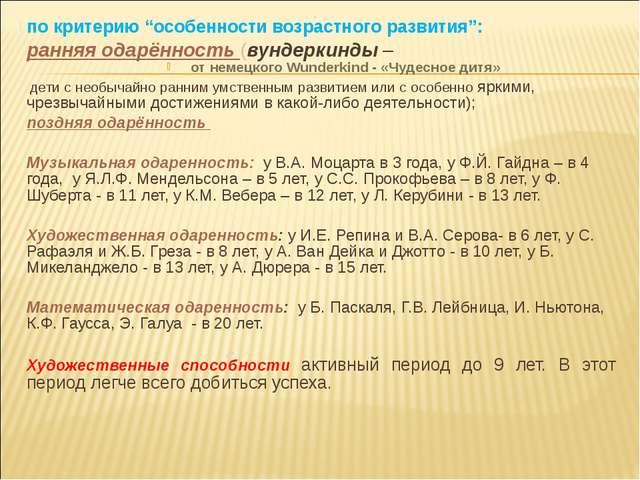 """по критерию """"особенности возрастного развития"""": ранняя одарённость (вундеркин..."""