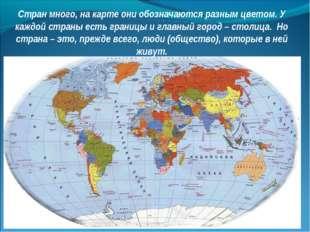 Стран много, на карте они обозначаются разным цветом. У каждой страны есть гр