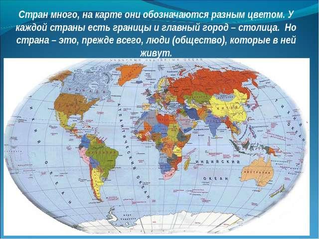 Стран много, на карте они обозначаются разным цветом. У каждой страны есть гр...
