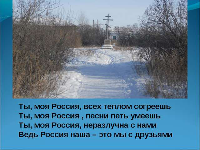 Ты, моя Россия, всех теплом согреешь Ты, моя Россия , песни петь умеешь Ты, м...