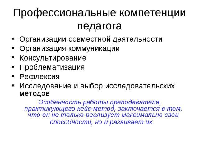 Профессиональные компетенции педагога Организации совместной деятельности Орг...
