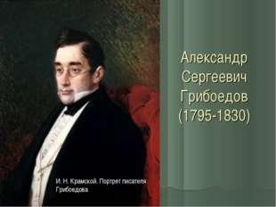 Александр Сергеевич Грибоедов (1795-1830) И. Н. Крамской. Портрет писателя Гр