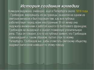 История создания комедии Комедия задумана, очевидно, ещё в Петербурге около