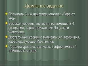 Домашнее задание Прочитать 3 и 4 действие комедии «Горе от ума». Высокий уров